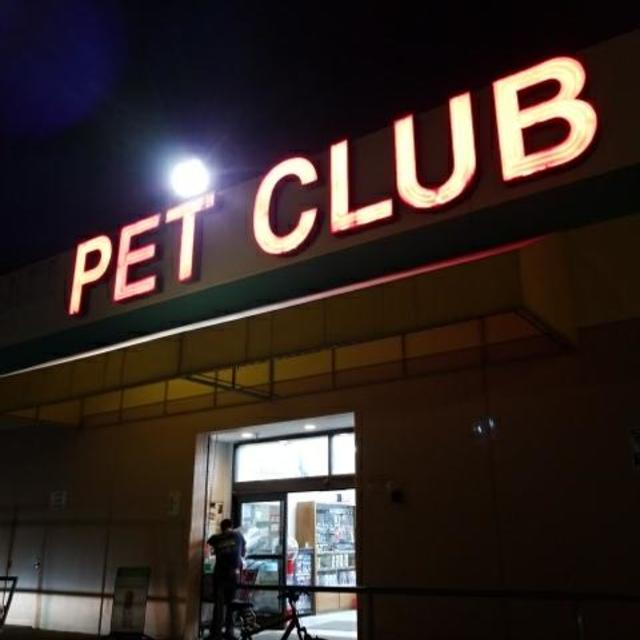 Pet Club Emeryville, Oakland, CA - Localwise business profile picture