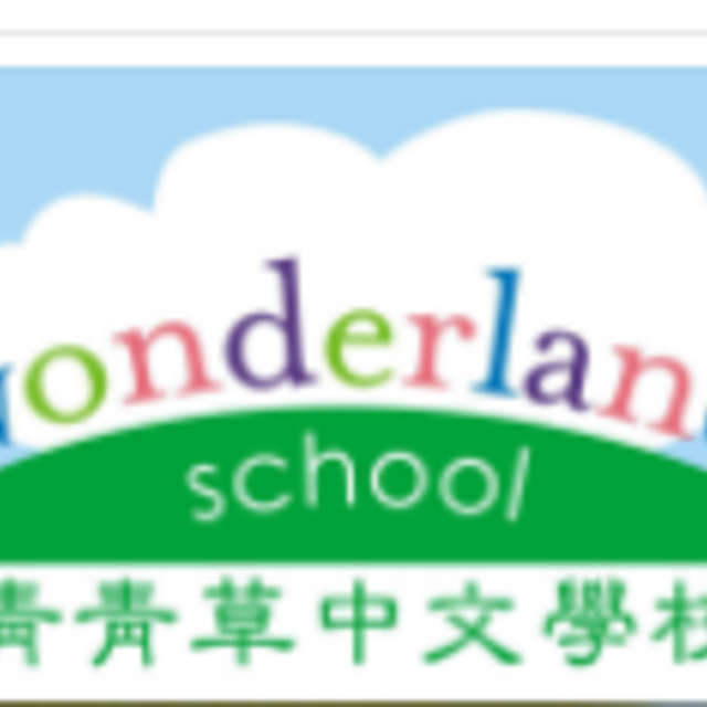 Wonderland Chinese School, Cupertino, CA logo
