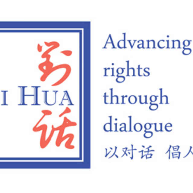 The Dui Hua Foundation, San Francisco, CA logo