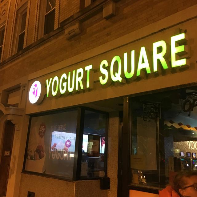 Yogurt Square , Chicago, IL logo